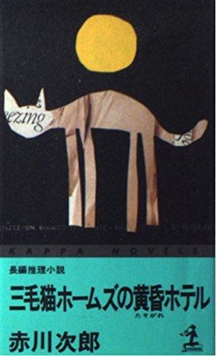 三毛猫ホームズの黄昏ホテル (カッパ・ノベルス)