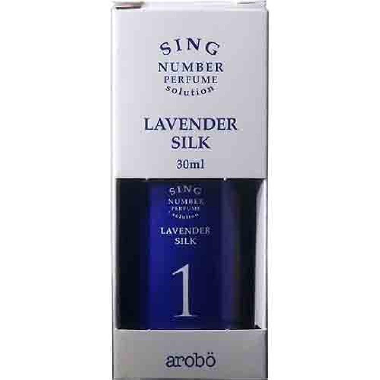 印象的な主流リスナーarobo SING 空気洗浄器用ソリューション CLV-851 30mL ラベンダーシルク