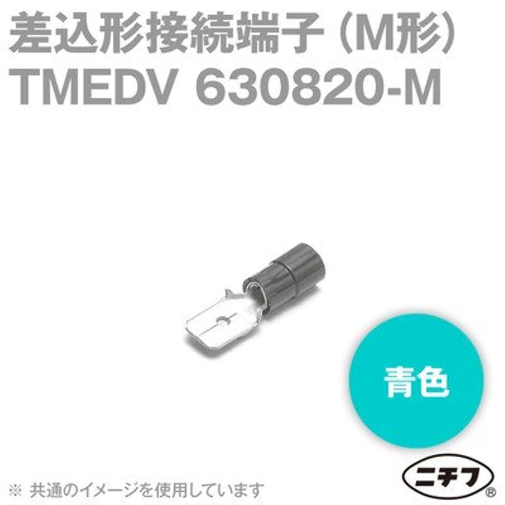 下品宗教的な投資するニチフ 差込形接続端子(M形) TMEDV630820M 青 (100個入り) AWG 14 2.0mm2 (相手タブ厚0.8mm) NN