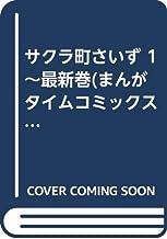 サクラ町さいず 1~最新巻(まんがタイムコミックス) [マーケットプレイス コミックセット]