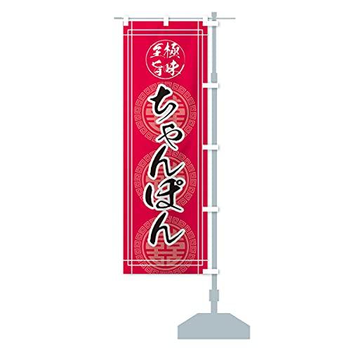 ちゃんぽん のぼり旗 サイズ選べます(ジャンボ90x270cm 右チチ)