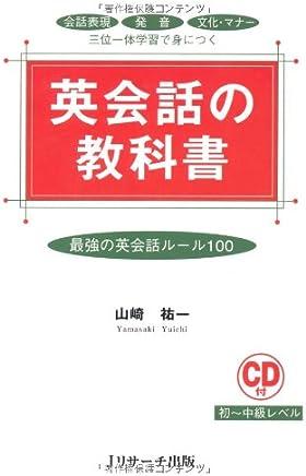 Eikaiwa no kyōkasho : Saikyō no eikaiwa rūru 100