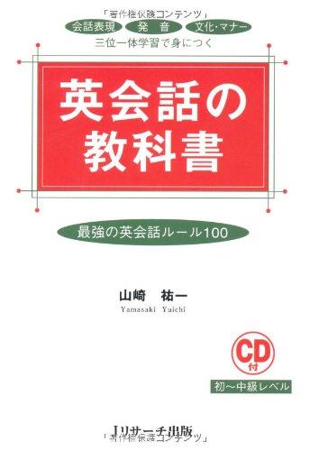 英会話の教科書