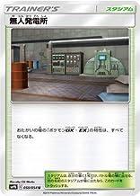 ポケモンカードゲーム/PK-SM9b-050 無人発電所 U