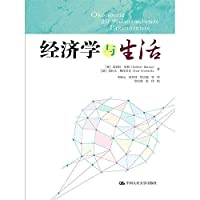 Economics and Life(Chinese Edition)