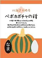 北海道十勝産(農薬不使用) ペポカボチャの種(なま) 60g 10セット