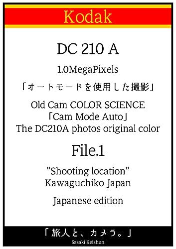 Old Digital Camera kodak dc210a auto mode file1 tabibitotokamera kodak dc210a (Japanese Edition)