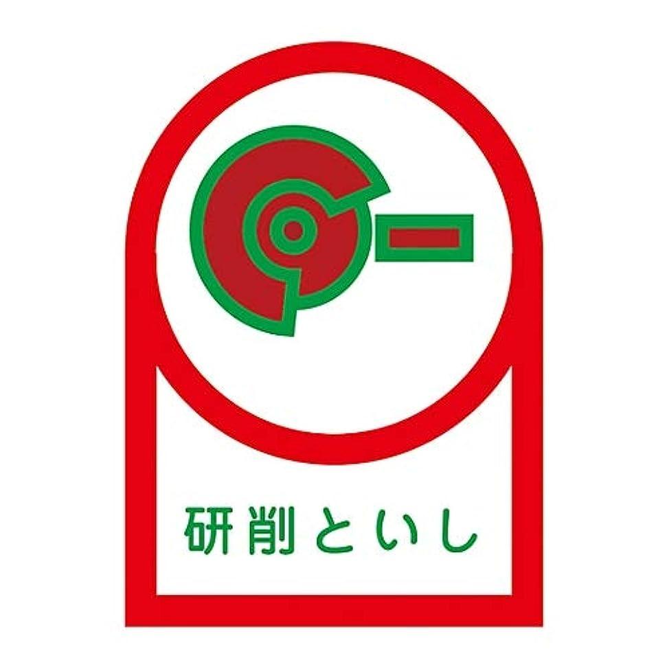 選出する表面才能のあるヘルメット用ステッカー 「研削といし」 HL-17/61-3422-11