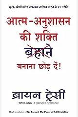 Aatma Anushasan Ki Shakti (Hindi) Kindle Edition