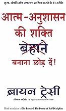 Aatma Anushasan Ki Shakti (Hindi)