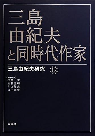 三島由紀夫と同時代作家 (三島由紀夫研究)