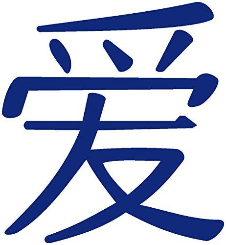 Samunshi® Wandtattoo chinesisch Liebe Schriftzeichen in 5 Größen und 19 Farben (37x40cm königsblau)