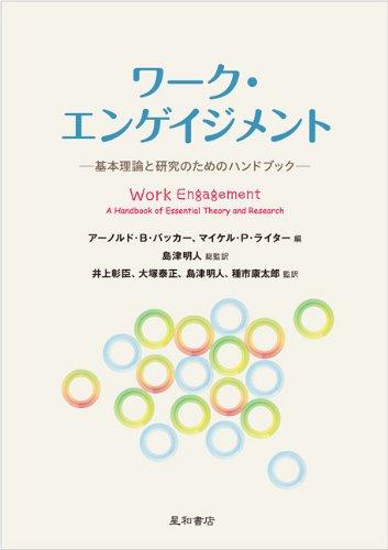 ワーク・エンゲイジメント -基本理論と研究のためのハンドブック‐