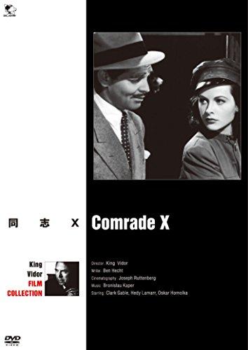 同志 X [DVD] - クラーク・ゲーブル