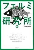 フェルミ研究所 緑 (ワイドKC)