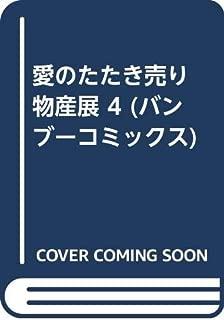 愛のたたき売り物産展 4 (バンブーコミックス)