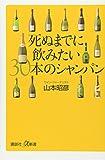 死ぬまでに飲みたい30本のシャンパン (講談社+α新書)