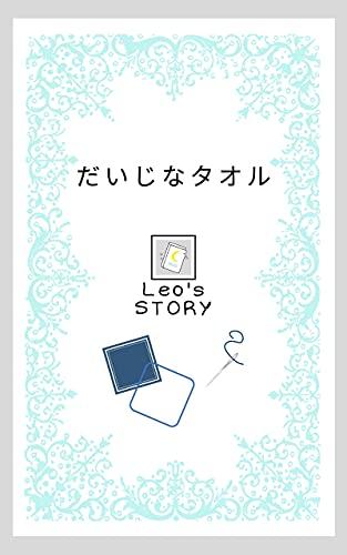 だいじなタオル Leo's Story