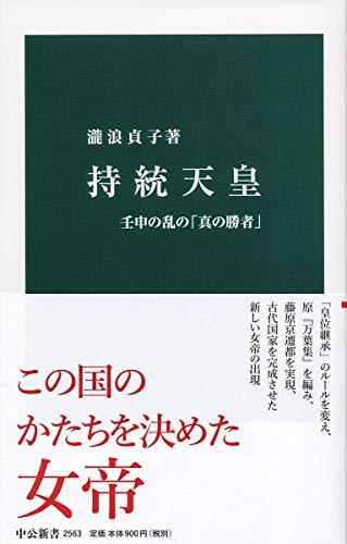 持統天皇-壬申の乱の「真の勝者」 (中公新書)