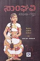 Saanghavi - Shathabhishaa Nakshatra