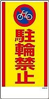 グリーンクロス マンガ標識 GEM-50 駐輪禁止 1146120350