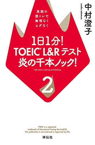 [画像:1日1分! TOEIC L&Rテスト 炎の千本ノック!2――英語の筋トレで無理なくムダなく]
