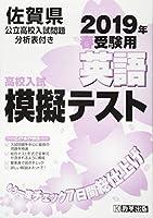 高校入試模擬テスト英語佐賀県2019年春受験用