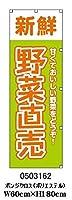 [商売繁盛本舗] のぼり旗 0503162 野菜直売