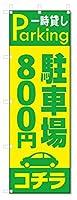 のぼり旗 一時貸し 駐車場 800円 (W600×H1800)5-16924