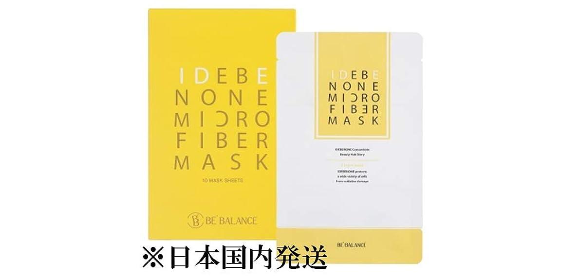介入する残高コンプライアンスBE BALANCE Idebenone Mask 5 Sheets/ビーバランス イデベノンマスク(5枚)日本国内発送