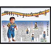 【メディカルブック】「小児はりのすすめ」 ポスター(SR-401)