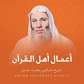 أعمال أهل القرآن