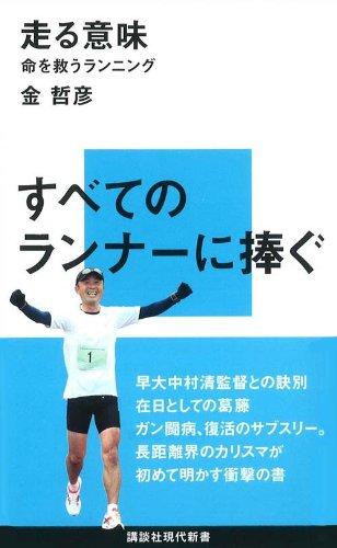 走る意味―命を救うランニング (講談社現代新書)の詳細を見る