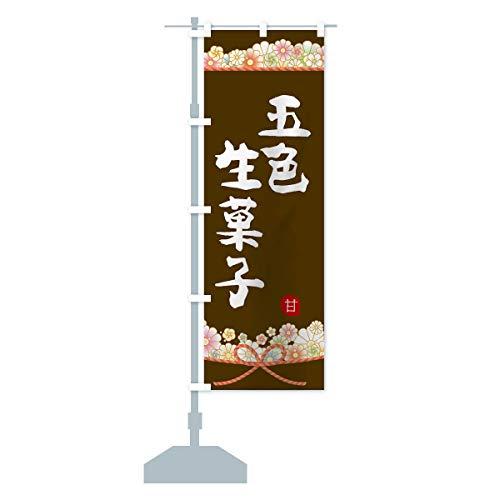 五色生菓子 のぼり旗 サイズ選べます(コンパクト45x150cm 左チチ)
