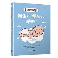 1小时科普:新生儿/婴幼儿护理