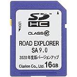 Clarion(クラリオン)SDナビバージョンアップ ROAD EXPLORER SA9.0 青 QSV-800-602