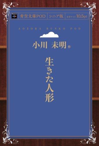 生きた人形 (青空文庫POD(シニア版))