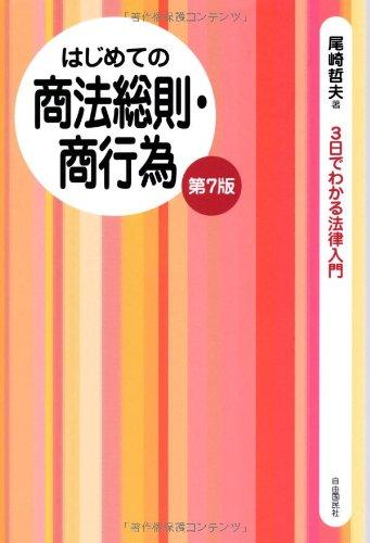 はじめての商法総則・商行為(第7版) (3日でわかる法律入門)