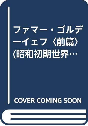 ファマー・ゴルデーイェフ〈前篇〉 (昭和初期世界名作翻訳全集)の詳細を見る