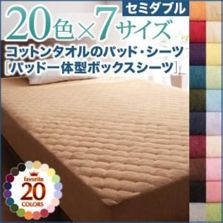 ホイップモンキーおんどり【単品】パッド一体型ボックスシーツ セミダブル アイボリー 20色から選べる!ザブザブ洗える気持ちいい!コットンタオルのパッド一体型ボックスシーツ