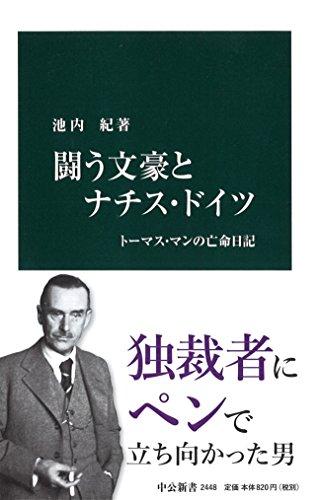 闘う文豪とナチス・ドイツ - トーマス・マンの亡命日記 (中公新書)