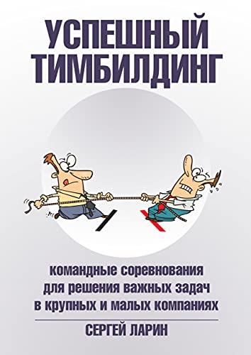 Успешный тимбилдинг: Командные соревнования для решения важных задач в крупных и малых компаниях (Russian Edition)