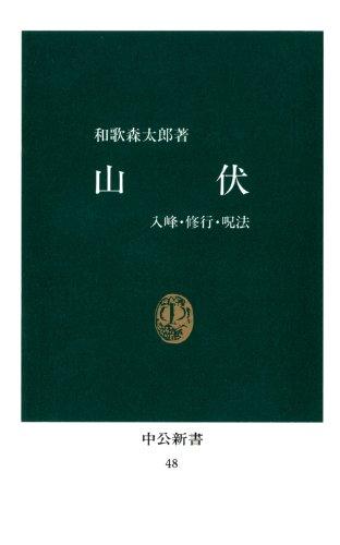 山伏 入峰・修行・呪法 [復刻版] (中公新書)