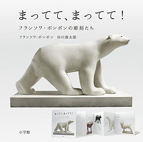まってて、まってて!: フランソワ・ポンポンの彫刻たち ([バラエティ])