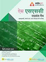 Advance Maths Book for SSC CGL, CHSL, CPO, and Other Govt (Hindi Printed Edition)