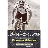 パワー・トレーニング・バイブル