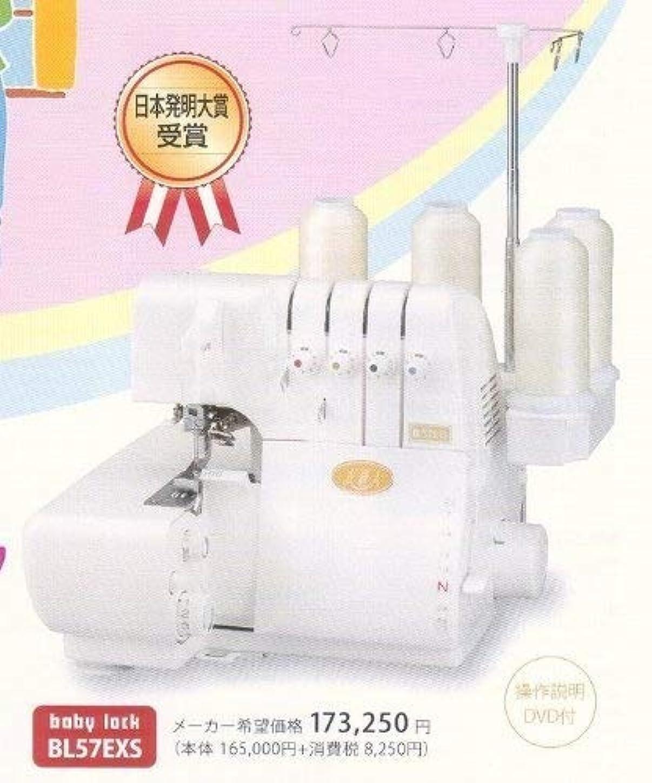 寄付アンソロジー受益者ジューキ 2本針4本糸ロックミシン衣縫人(IHOJIN) BL57EXS