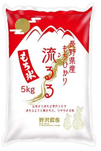 野沢農産生産組合 精米 平成30年産 長野県産 もち米 もちひかり 5kg
