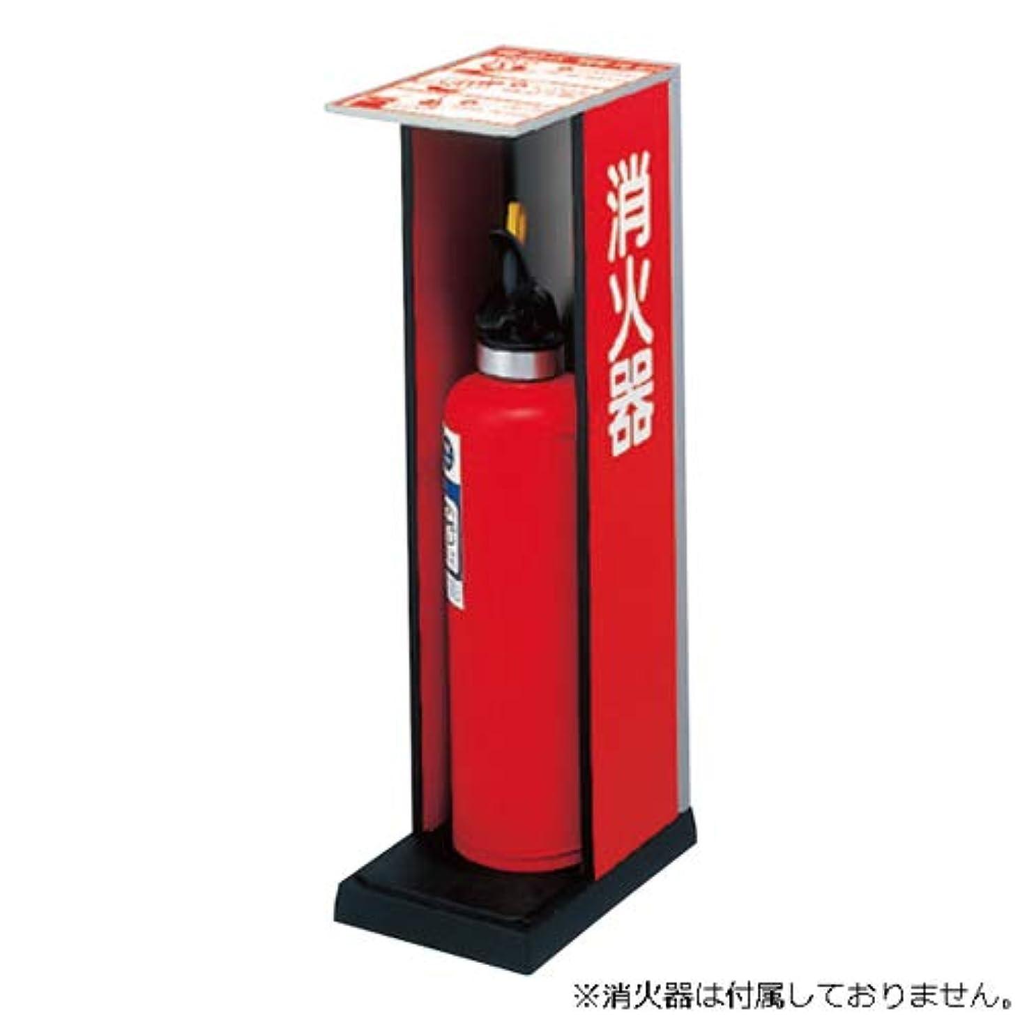 スリーブ変える兵器庫消火器ボックス(据置型) SK-FEB-6N 天プレート取説表示あり