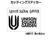 【①】ユニゾンスクエアガーデン UNISON SQUARE GARDEN カッティング ステッカー (黒)